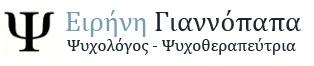 ΨΥΧΟΛΟΓΟΙ ΠΕΙΡΑΙΑΣ, Ειρήνη Γιαννόπαπα Ψυχολόγος Πειραιάς, irinigiannopapa.gr